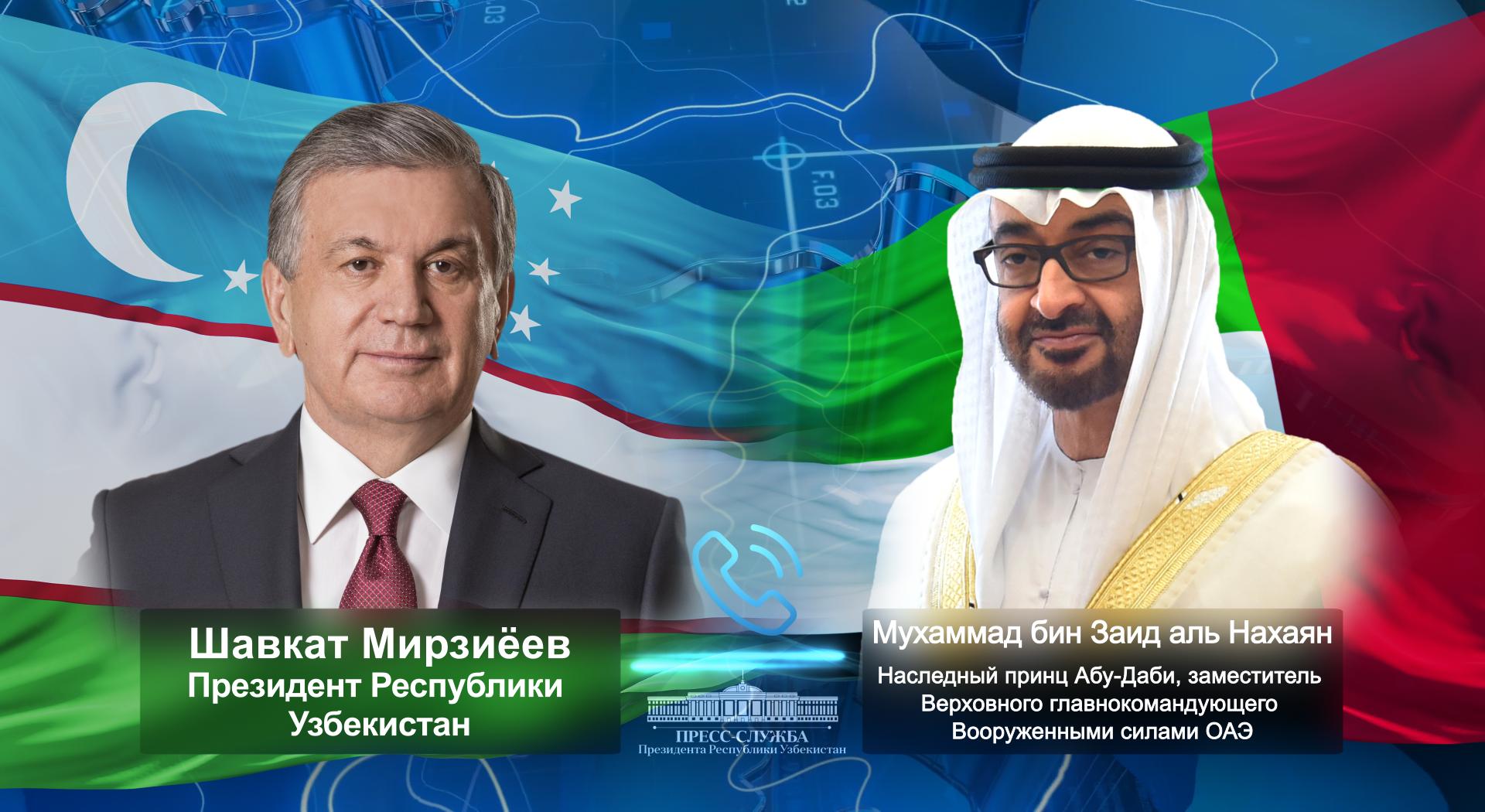 Шавкат Мирзиеев обсудил с Наследным принцем Абу-Даби меры по противодействию коронавирусу