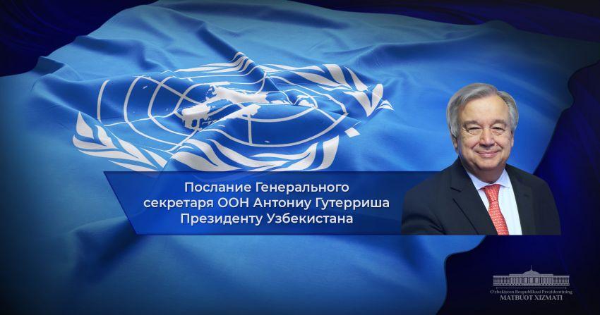 Генсек ООН поблагодарил Мирзиёева за призыв к глобальному прекращению огня