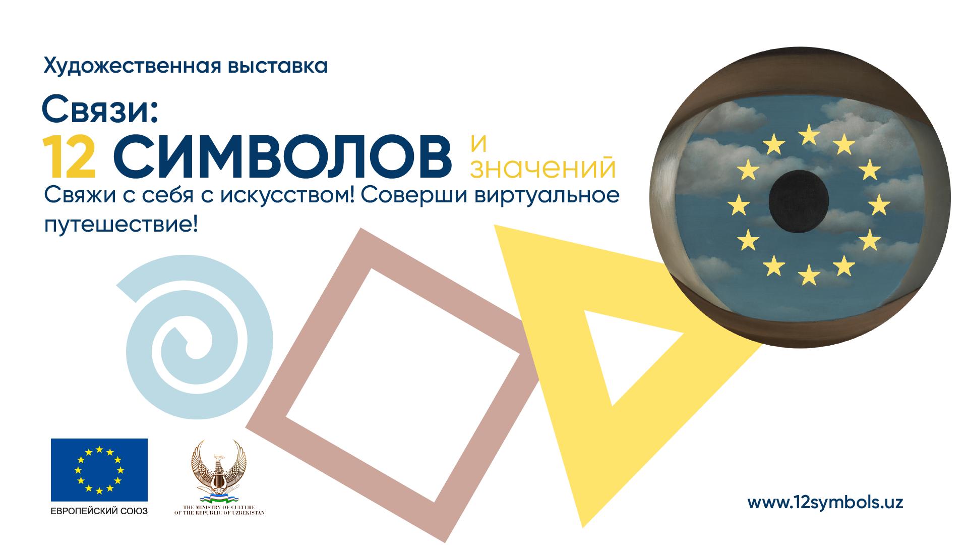 Европейские шедевры и искусство Узбекистана впервые представлены на виртуальной выставке