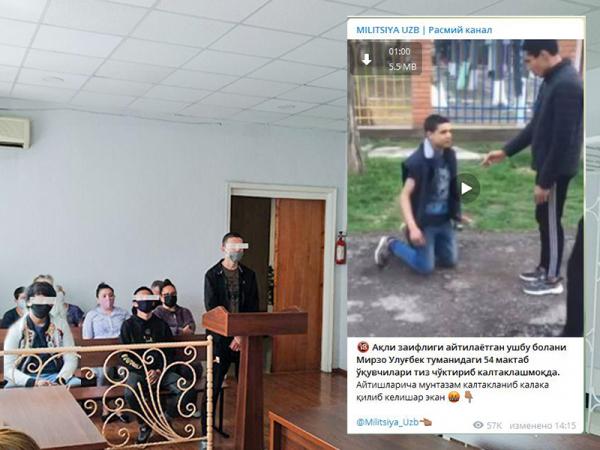 В Ташкенте оштрафовали подростков, которые издевались над сверстником с отклонениями в развитии